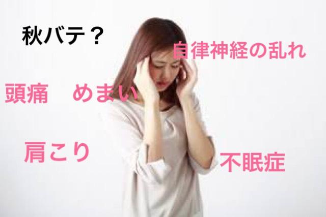 秋バテ?頭痛や自律神経の乱れからくる症状でお悩みでは?