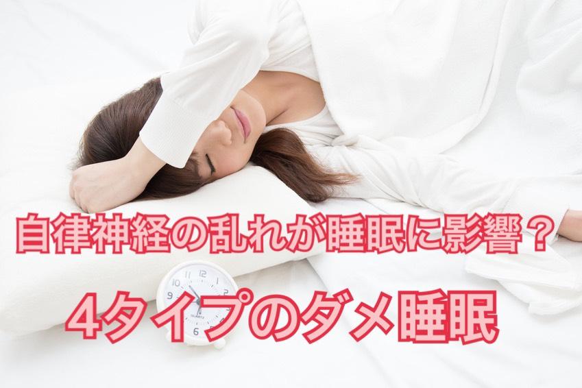 4タイプのダメ睡眠 自律神経の乱れで睡眠の質が変わる