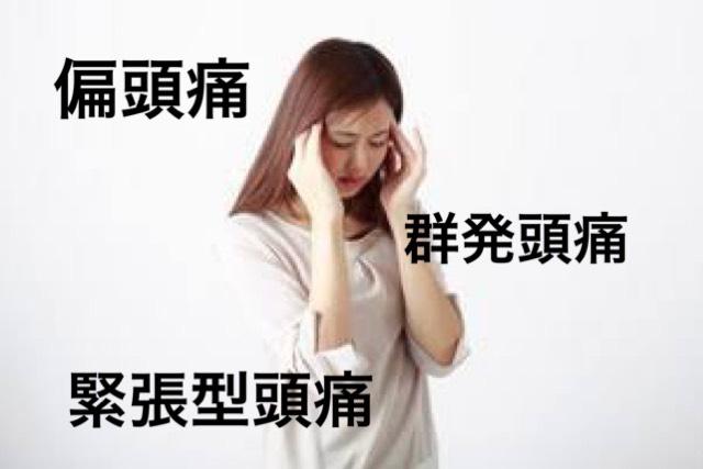 あなたの頭痛はどのタイプですか?